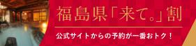 公式サイトからの予約が一番おトク! Go To Travel キャンペーン
